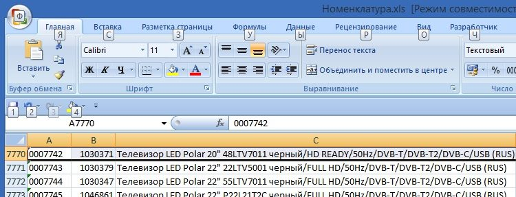 Как загрузить товары из EXCEL в 1С, как настроить справочник Номенклатуры.